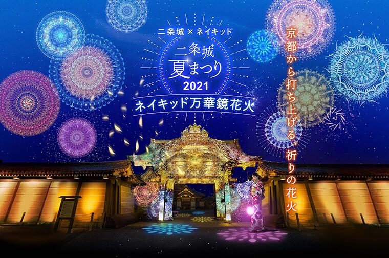 「二条城×ネイキッド 二条城夏まつり2021」開催中!